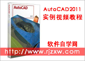 AutoCAD2011机械视频教程_软件自学网