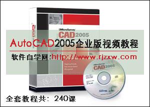 CAD2005企业版机械设计视频教程_软件自学网