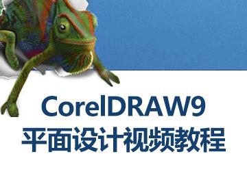 CorelDRAW9平面设计视频教程_软件自学网