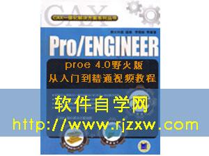 Pro/E4.0视频教程 从入门到精通实例讲解_软件自学网