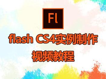 flash CS4 实例制作视频教程_软件自学网