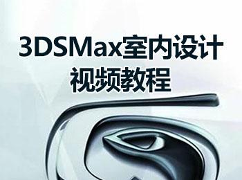 3DS Max室内设计视频教程 室内装修实例_软件自学网