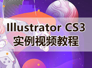 Illustrator CS3 实例视频教程_软件自学网