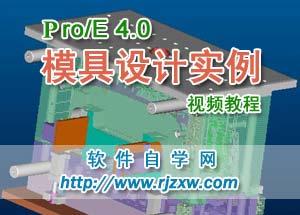 Pro/E4.0模具设计实例视频教程_软件自学网
