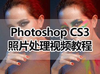photoshop CS3照片处理视频教程_软件自学网