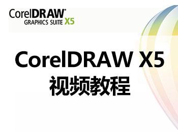 CorelDRAW X5视频教程_软件自学网