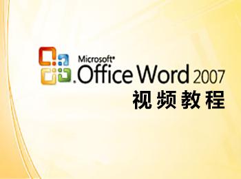Word2007视频教程_软件自学网