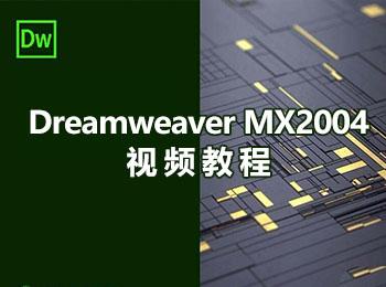 Dreamweaver MX2004视频教程_软件自学网