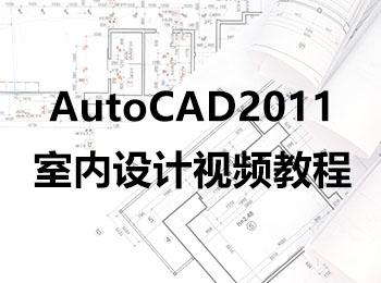 AutoCAD2011室内设计视频教程_软件自学网
