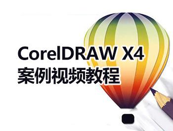CorelDRAW X4案例视频教程_软件自学网