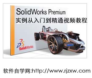 SolidWorks2007视频教程_软件自学网