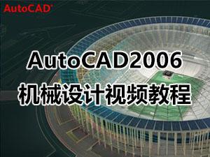 AutoCAD2006机械视频教程_软件自学网