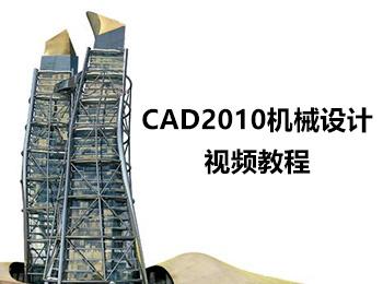 CAD2010机械设计视频教程_软件自学网