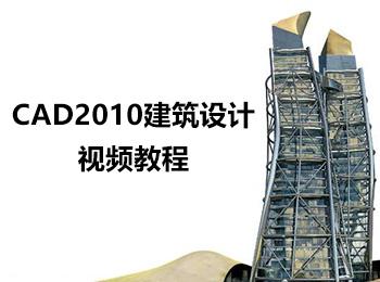 CAD2010建筑设计视频教程_软件自学网