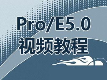 Pro/E5.0视频教程_软件自学网