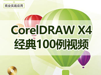 CorelDRAW X4经典100例视频_软件自学网