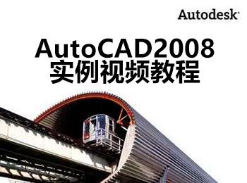 AutoCAD2008实例视频教程_软件自学网