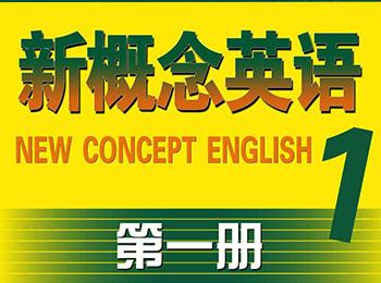 新版新概念英语第1册全集视频教材_软件自学网