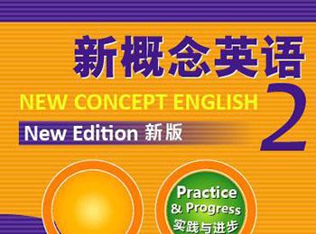新概念英语第二册全集视频教程_软件自学网
