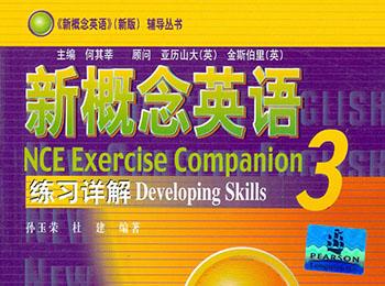 新概念英语第三册全集60课视频教程_软件自学网