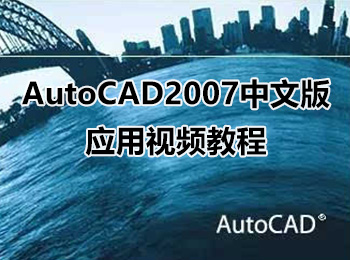 AutoCAD2007中文版应用视频教程_软件自学网
