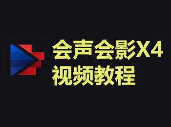 会声会影X4视频教程_软件自学网