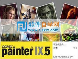 Corel Painter中文版视频教程_软件自学网