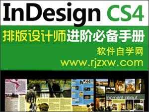InDesign cs4视频教程_软件自学网