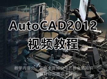 Autocad2012视频教程_软件自学网