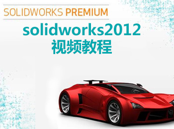 solidworks2012视频教程_软件自学网