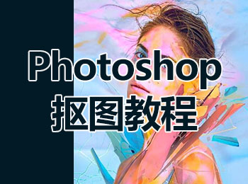 photoshop抠图教程_软件自学网