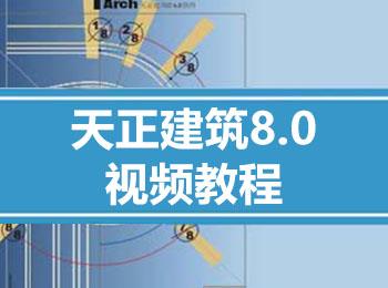 天正建筑8.0视频教程_软件自学网