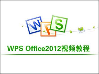 WPS Oiffice2012视频教程_软件自学网
