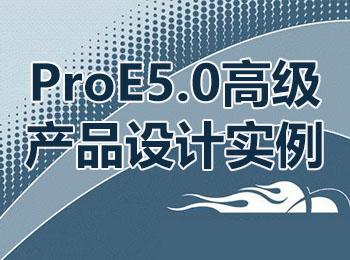 ProE5.0高级产品设计实例_软件自学网