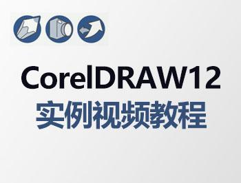 coreldraw12实例视频教程_软件自学网