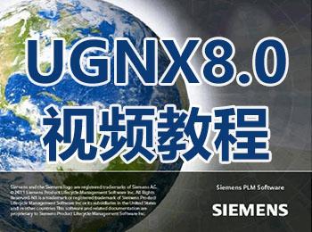 UGNX8.0视频教程_软件自学网