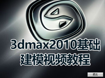 3dmax2010基础建模视频教程_软件自学网