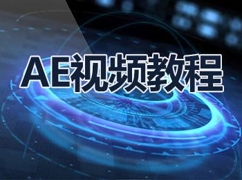AECS5影视动画视频教程_软件自学网