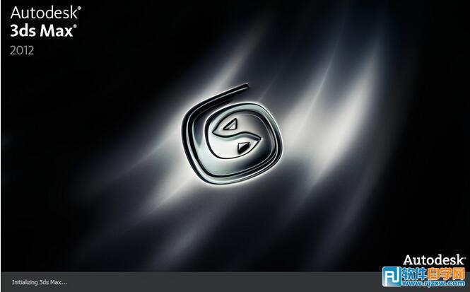 3dmax2012中文版免费下载_软件自学网
