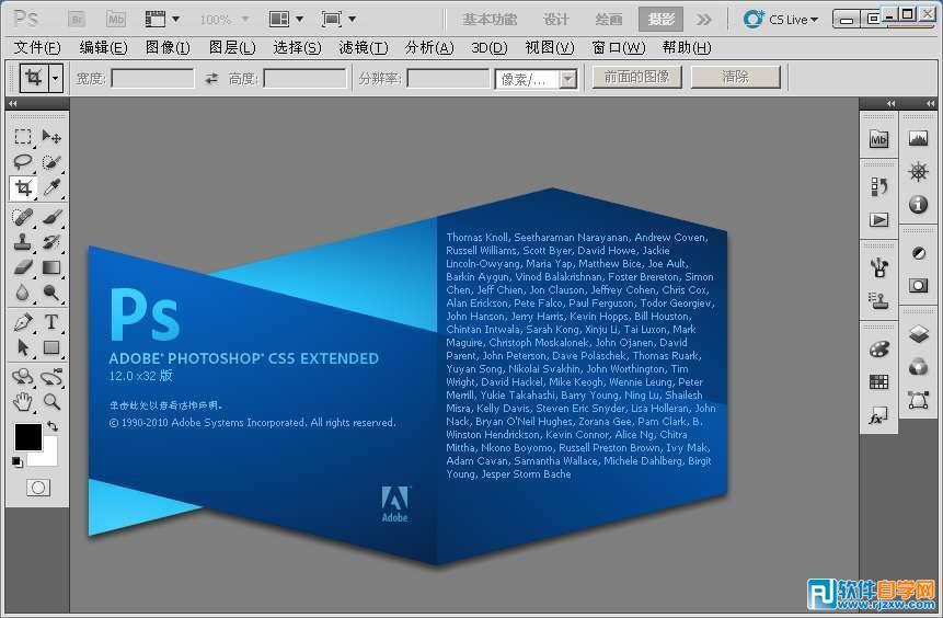 Photoshop cs5绿色破解版64位下载_软件自学网