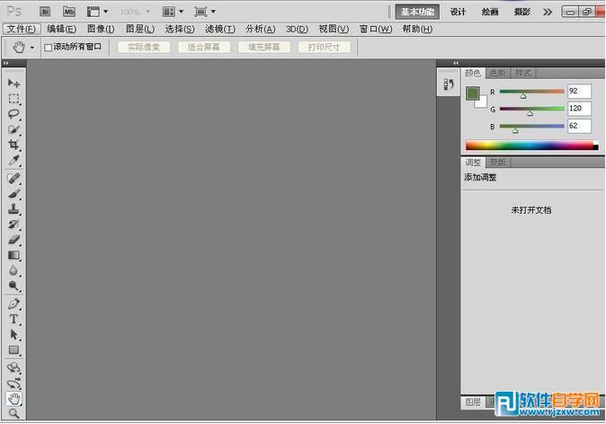 Photoshop cs5中文破解版32位下载_软件自学网