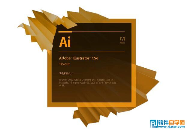 Adobe Illustrator CS6中文破解版64位/32位下载_软件自学网