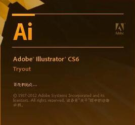 Adobe Illustrator CS6中文破解版64位/32位下载