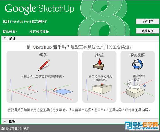 草图大师8.0中文破解版64位/32位下载_软件自学网