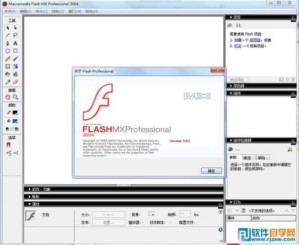 Flash MX2004官方中文破解版64位/32位下载_软件自学网