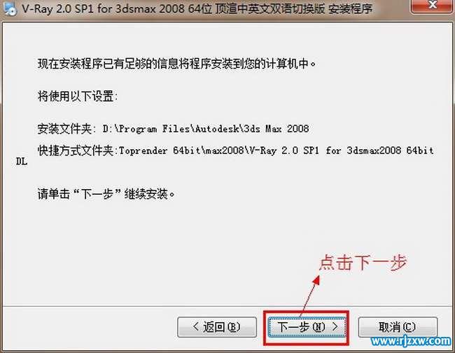 VRay 2.0 SP1 for 3dsmax2008(64位)中英文双语切换官方破解版_软件自学网