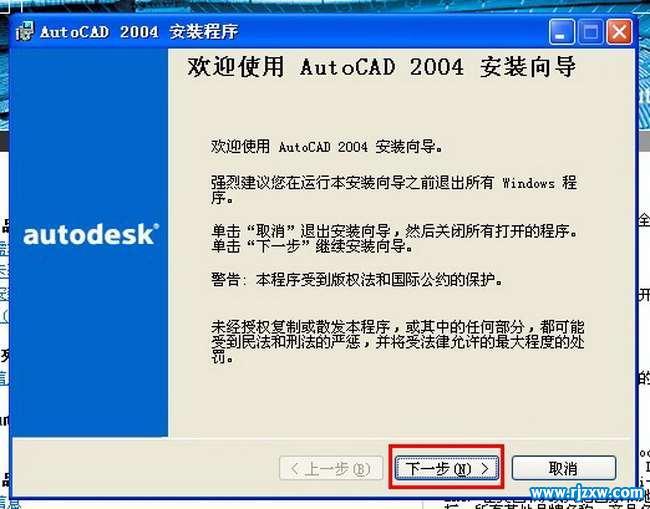 autocad2004试用版_cad2004破解版安装教程-软件自学网