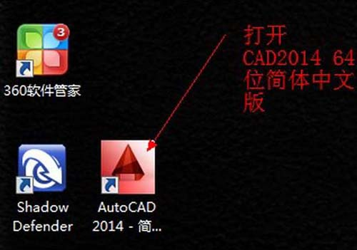 autocad2014简体中文版64位安装教程图解图片