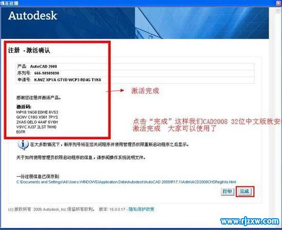 CAD2008注册机下载和方法激活转图片免费cad软件下载图片