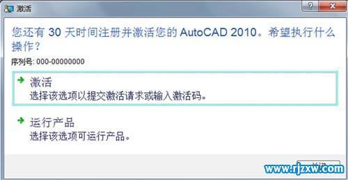 CAD2010注册机32位下载和教程注册家具cad图库那个激活文件夹在图片